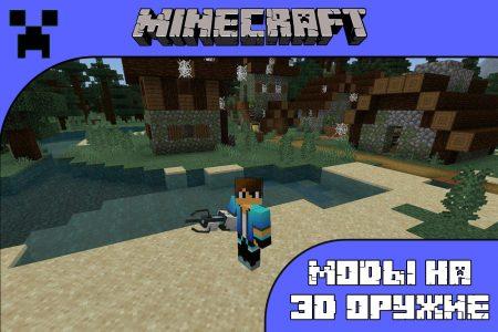 Моды на 3D оружие для Minecraft PE
