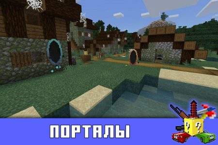 Порталы в моде на 3D оружие в Minecraft PE