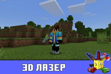 3D лазер в моде на 3D оружие в Minecraft PE