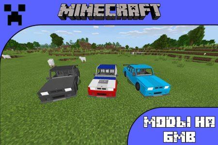 Моды на БМВ для Minecraft PE