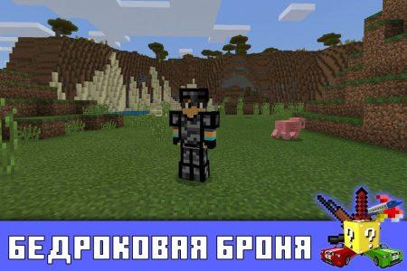 Бедроковая броня в Minecraft PE