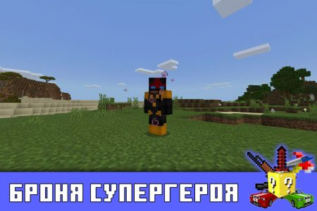 Броня супергероя в Minecraft PE