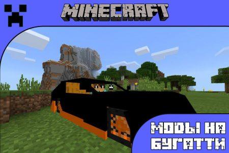 Моды на бугатти для Minecraft PE