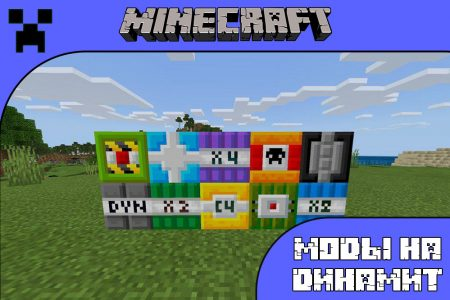 Моды на динамит для Minecraft PE