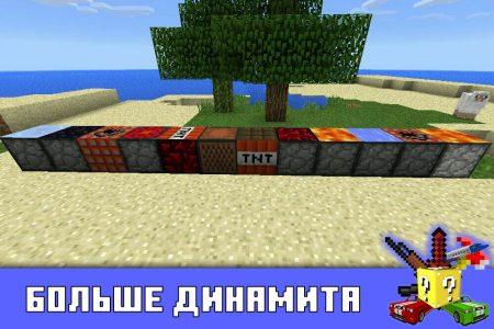 Больше динамита в Minecraft PE