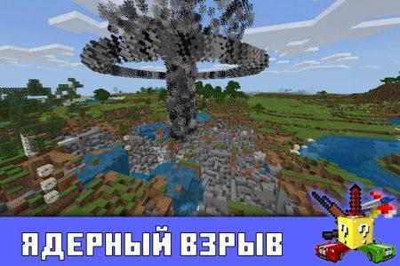Ядерный взрыв в Майнкрафт ПЕ