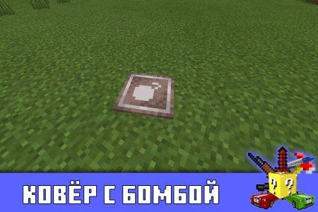 Ковёр с бомбой в Майнкрафт ПЕ