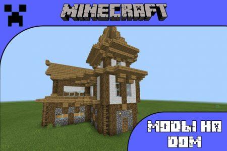 Моды на дом для Minecraft PE