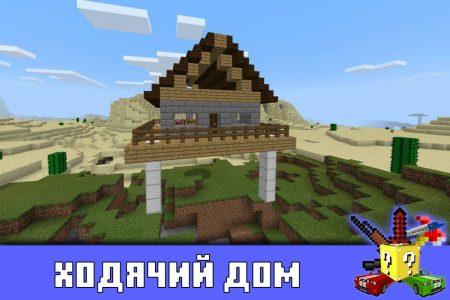 Ходячий дом в Minecraft PE