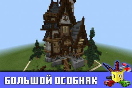 Большой особняк в моде на дом в Minecraft PE