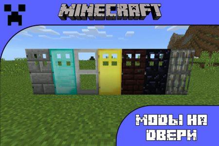 Моды на двери для Minecraft PE