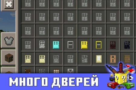 Много дверей в Майнкрафт ПЕ