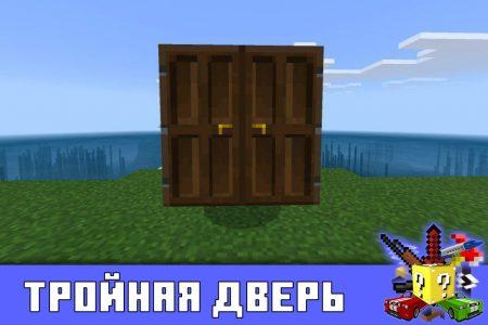 Тройная дверь в Майнкрафт ПЕ