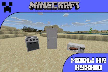 Моды на кухню для Minecraft PE