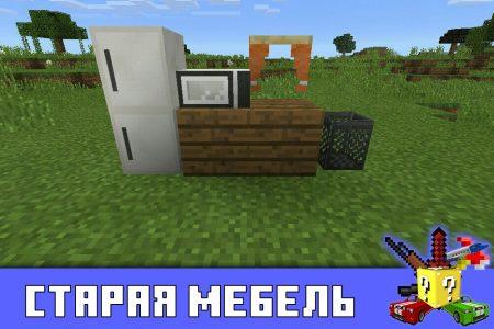 Старая мебель в моде на кухню в Minecraft PE