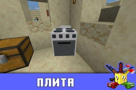 Плита в моде на кухню в Майнкрафт ПЕ