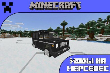 Моды на Мерседес для Minecraft PE