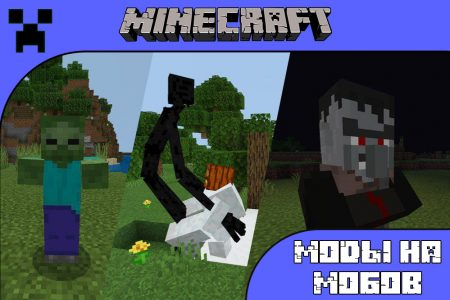 Моды на мобов для Minecraft PE