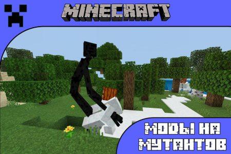 Моды на мутантов для Minecraft PE