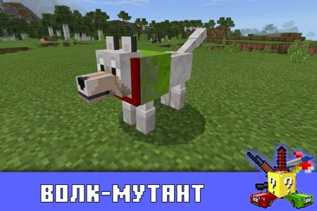 Волк-мутант в Minecraft PE
