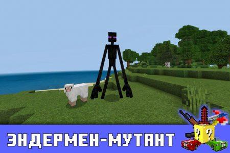 Эндермент-мутант в Майнкрафт ПЕ