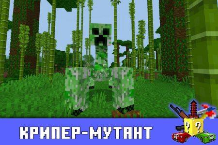 Крипер-мутант в Майнкрафт ПЕ
