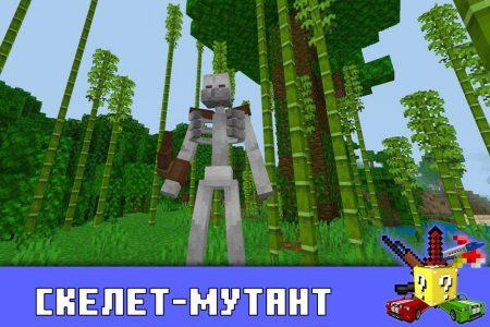 Скелет-мутант в Minecraft PE