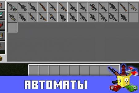 Автоматы в моде на огнестрельное оружие в Minecraft PE
