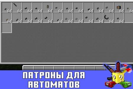 Патроны для автоматов в моде на огнестрельное оружие в Майнкрафт ПЕ