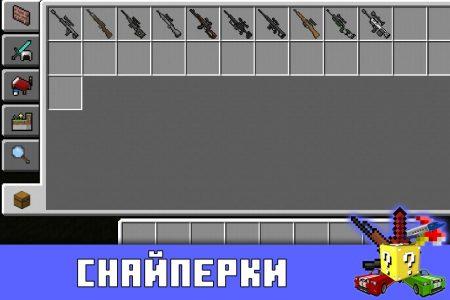 Снайперки в моде на огнестрельное оружие в Майнкрафт ПЕ