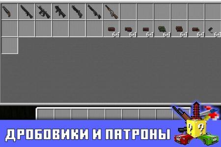 Дробовики и патроны в моде на огнестрельное оружие в Minecraft PE