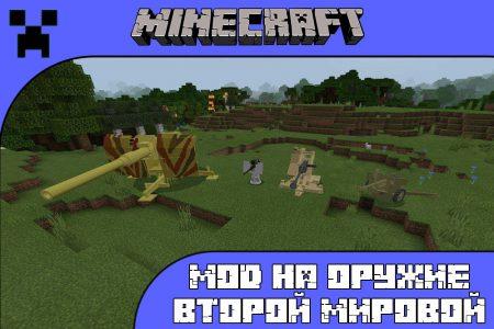 Мод на оружие Второй мировой для Minecraft PE
