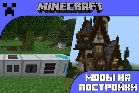 Моды на постройки для Minecraft PE