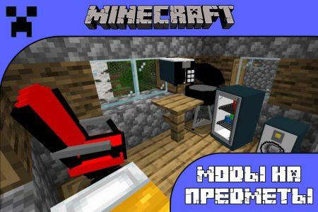 Моды на предметы для Minecraft PE
