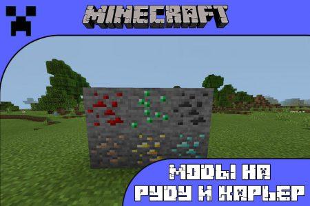 Моды на руду и карьер для Minecraft PE