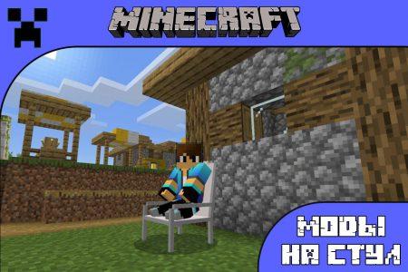 Моды на стул для Minecraft PE