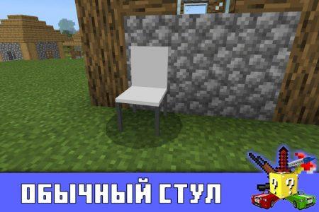 Обычный стул в Minecraft PE