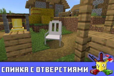 Спинка с отверстиями в моде на стул в Minecraft PE