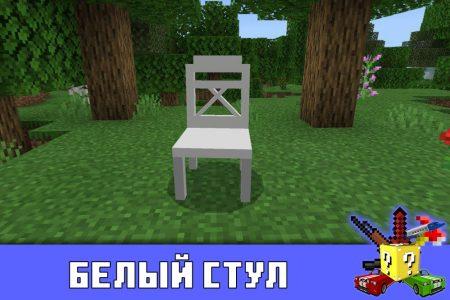 Белый стул в Minecraft PE