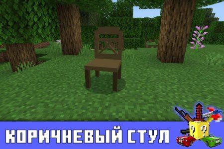 Коричневый стул в Майнкрафт ПЕ