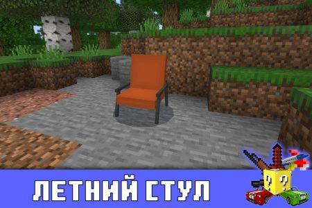 Летний стул в Майнкрафт ПЕ