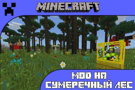Мод на сумеречный лес для Minecraft PE