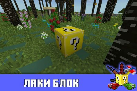 Лаки блок в моде на сумеречный лес в Minecraft PE