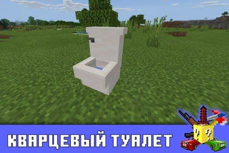 Кварцевый туалет в Minecraft PE