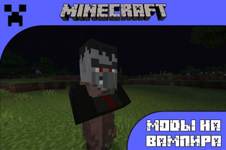 Моды на вампира для Minecraft PE