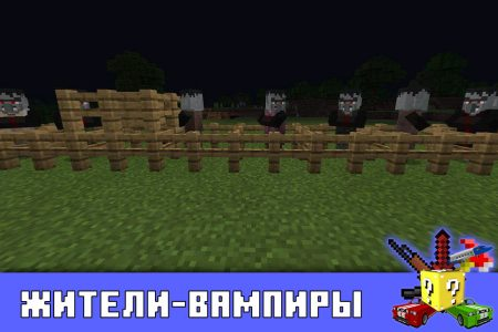 Жители-вампиры в Minecraft PE