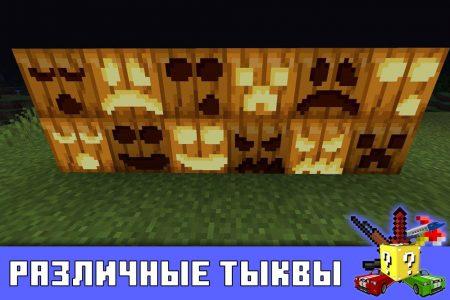 Различные тыквы в моде на вампира в Minecraft PE