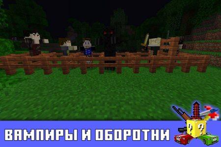 Вампиры и оборотни в Minecraft PE