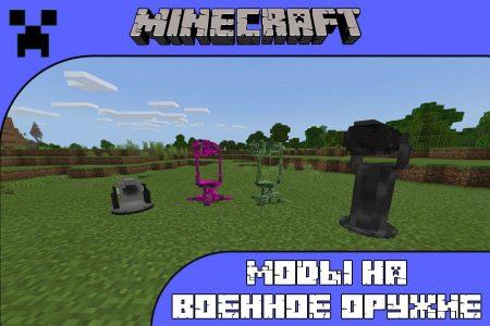 Моды на военное оружие для Minecraft PE