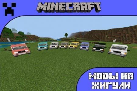 Моды на жигули для Minecraft PE